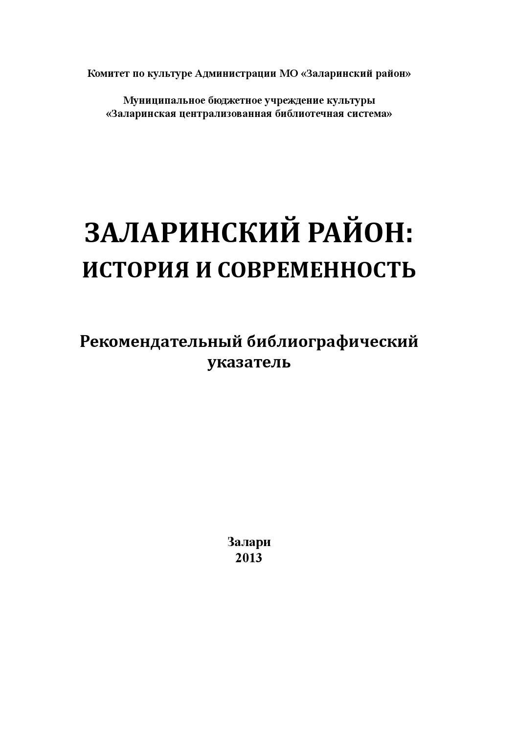 Дом престарелых п.владимир заларинского района лучшая компания для строительства частного дома москва