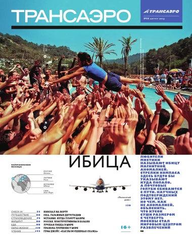Transaero Magazine  08 2015 by TA Magazine - issuu f1875bf7a2d