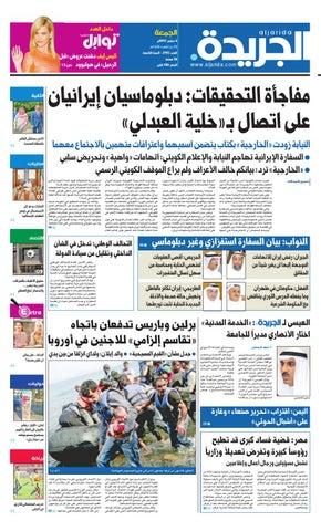 1594dd89d عدد الجريدة 04 سبتمبر 2015 by Aljarida Newspaper - issuu