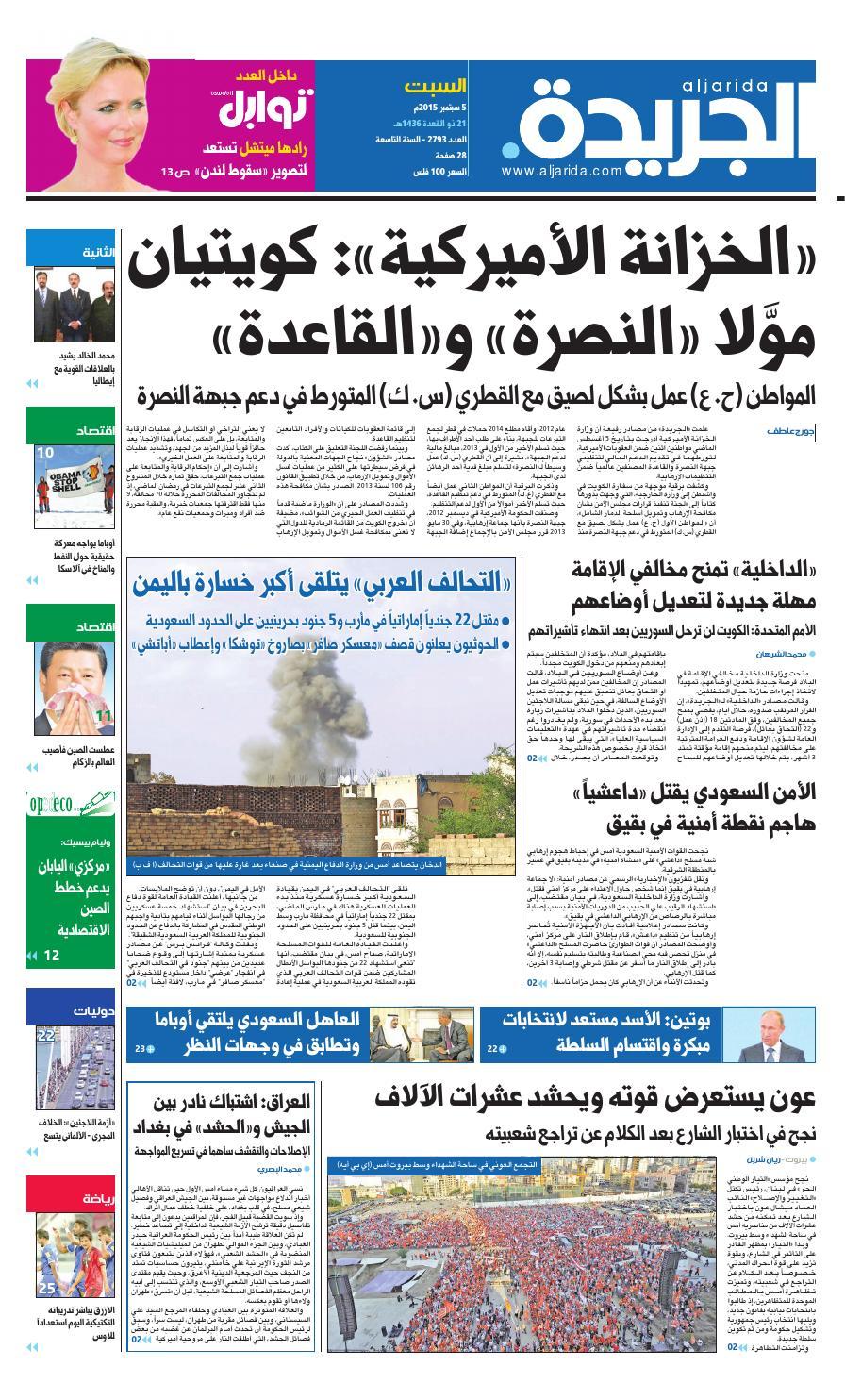 bf4162624a4a1 عدد الجريدة 05 سبتمبر 2015 by Aljarida Newspaper - issuu