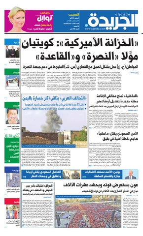 f2edddd6c عدد الجريدة 05 سبتمبر 2015 by Aljarida Newspaper - issuu
