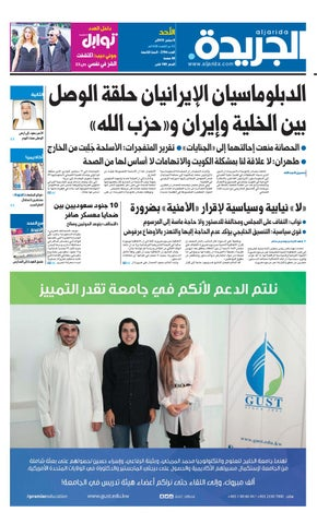 805e9c10cfa78 عدد الجريدة 06 سبتمبر 2015 by Aljarida Newspaper - issuu