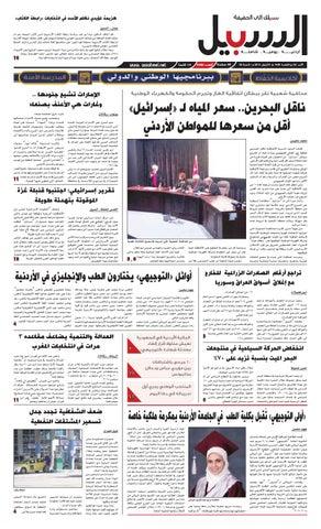 f59e85d24659d 01 16 3108 by Assabeel Newspaper - issuu