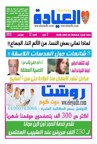 3f8c0dc0e العيادة ماستر 20 by العيادة - issuu
