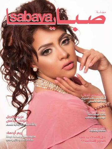 0d7908e6bcf6a Sabaya Arabic September 2015 issue 85 by Sabaya Magazine - issuu