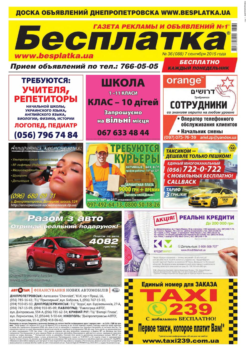 bd396d182f53 Besplatka  36 Днепропетровск by besplatka ukraine - issuu