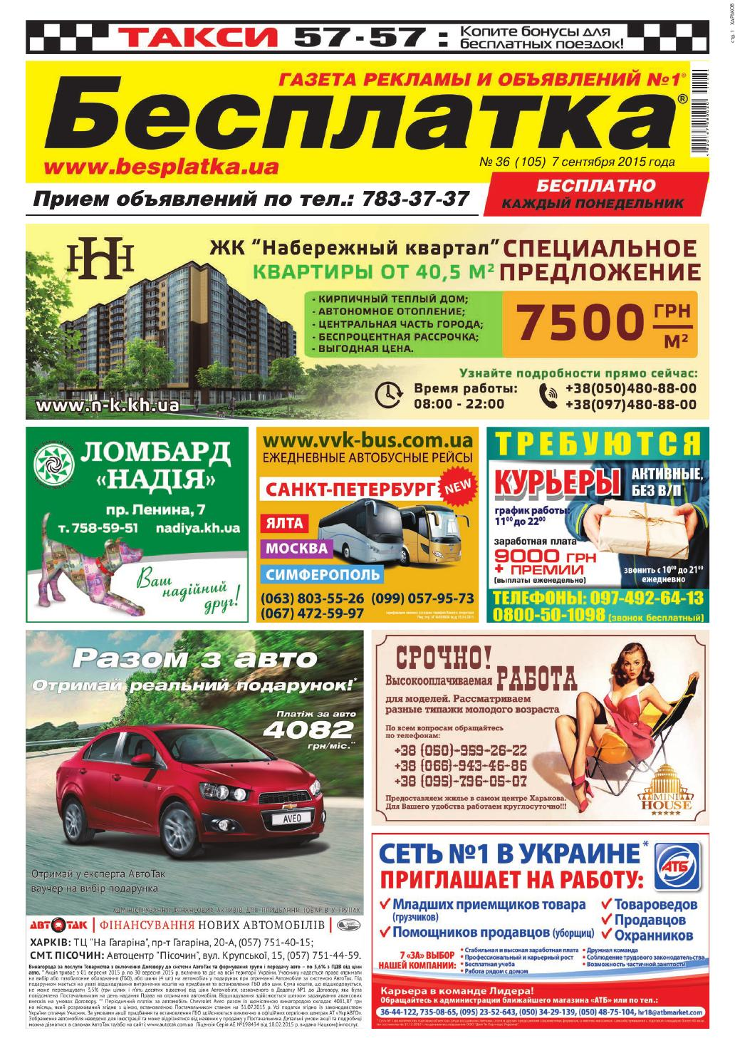 Besplatka  36 Харьков by besplatka ukraine - issuu 65d21314f8087