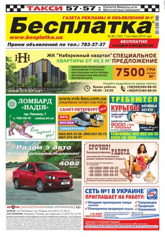 Besplatka  36 Харьков by besplatka ukraine - issuu a1a57222ae8