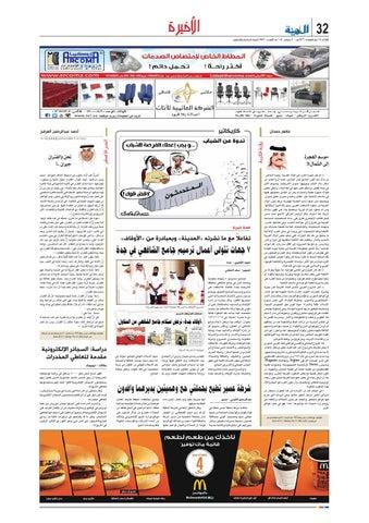 41ae3821b Madina 20150908 by Al-Madina Newspaper - issuu