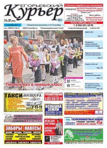 Курьер 35 от 2 сентября 2015 г. by Егорьевский КУРЬЕР - issuu dd45a60300c