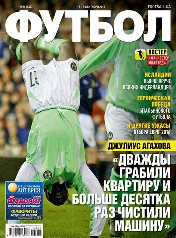 da8f2d3b Футбол (Украина) №071