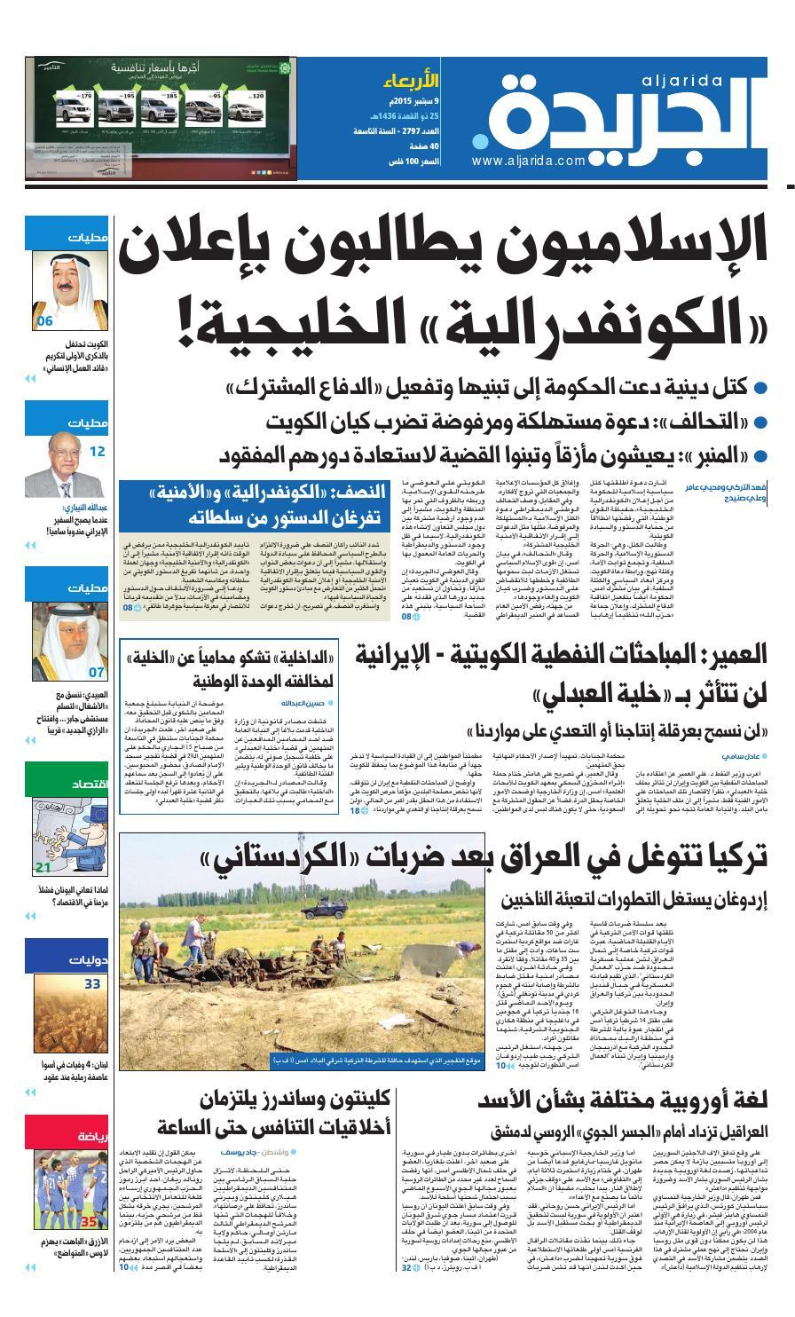 e47f72e0b عدد الجريدة 09 سبتمبر 2015 by Aljarida Newspaper - issuu