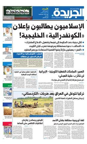 65da714ebcd32 عدد الجريدة 09 سبتمبر 2015 by Aljarida Newspaper - issuu
