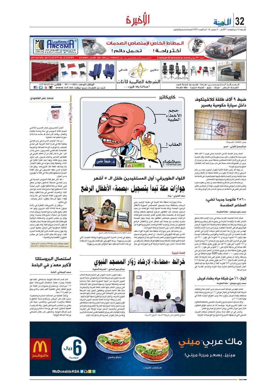 950faddf6 Madina 20150909 by Al-Madina Newspaper - issuu