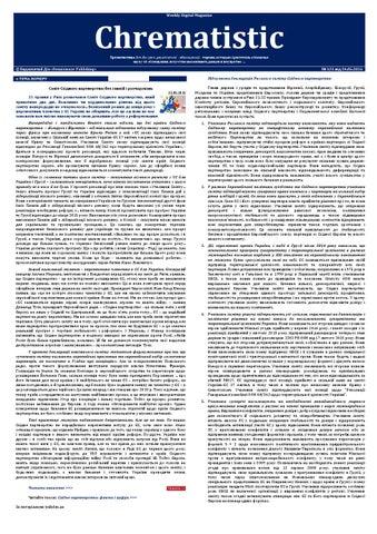 8be1c94bb02306 №121 wdm «chrematistic» от 24 05 2015 by ProGroup Renaissance ...