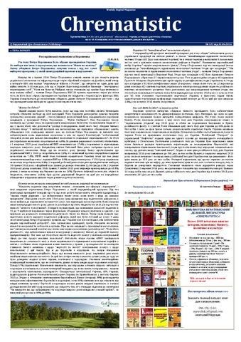 ad50b5b4ec69ec №122 wdm «chrematistic» от 31 05 2015 by ProGroup Renaissance ...