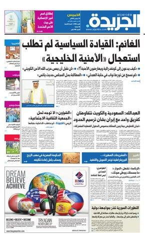 2f78dd3c7 عدد الجريدة 10 سبتمبر 2015 by Aljarida Newspaper - issuu