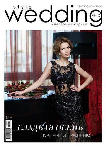 dd9c5a0113ed67a Свадебный журнал Style Wedding №39 by Style Wedding - issuu