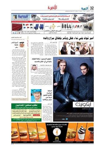 a6c0fb8238ddb Madina 20150910 by Al-Madina Newspaper - issuu
