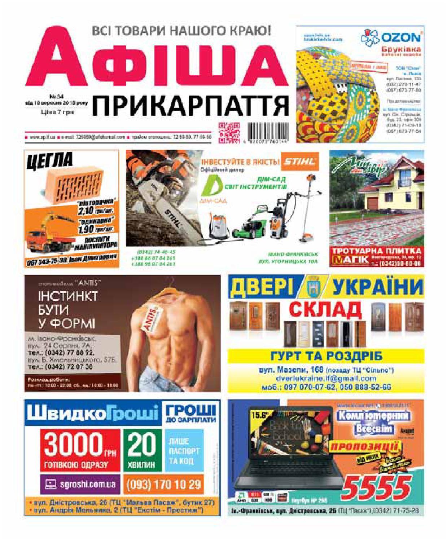 АФІША Прикарпаття №34 by Olya Olya - issuu 79ff84e27a831