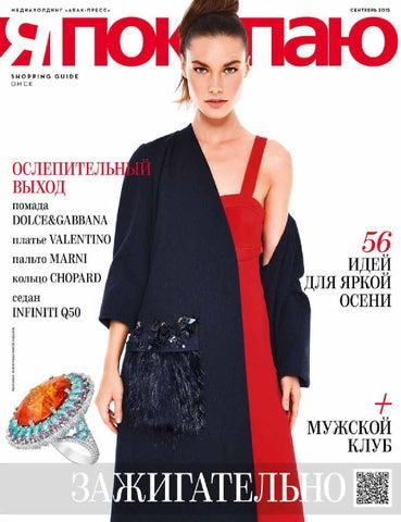 acc5a71a5959 Shopping Guide «Я Покупаю.Омск» сентябрь 2015 by Shopping Guide «Я ...