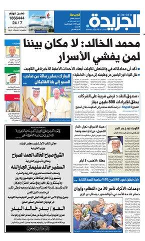 35d3434e5 عدد الجريدة 11 سبتمبر 2015 by Aljarida Newspaper - issuu