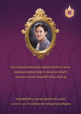 เอกสารประกอบกิจกรรมวันอนุรักษ์มรดกไทย เฉลิมพระเกียรติ 60 พรรษา สมเด็จพระเทพรัตนราชสุดาฯ สยามบรมราชกุ