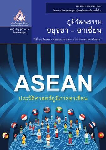 """เอกสารประกอบโครงการวัฒนธรรมอยุธยาสู่การพัฒนาอาเซียน ครั้งที่ 1"""" ภูมิวัฒนธรรม อยุธยา – อาเซียน"""""""