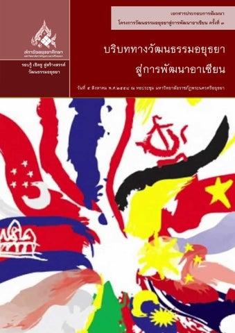 """เอกสารประกอบโครงการวัฒนธรรมอยุธยาสู่การพัฒนาอาเซียน ครั้งที่ 3  """"บริบททางวัฒนธรรม อยุธยาสู่การพัฒนาอ"""