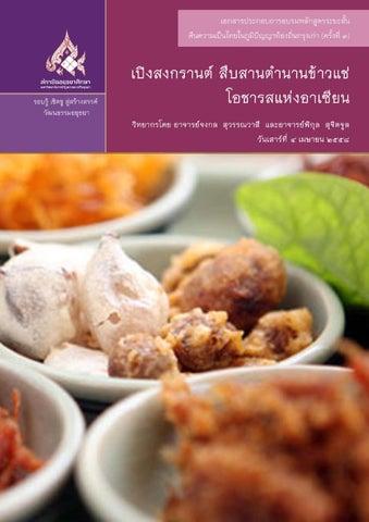 """เอกสารประกอบการอบรมหลักสูตรระยะสั้น คืนความเป็นไทยในภูมิปัญญาท้องถิ่นกรุงเก่า (ครั้งที่ 3)  """"เปิงสงก"""