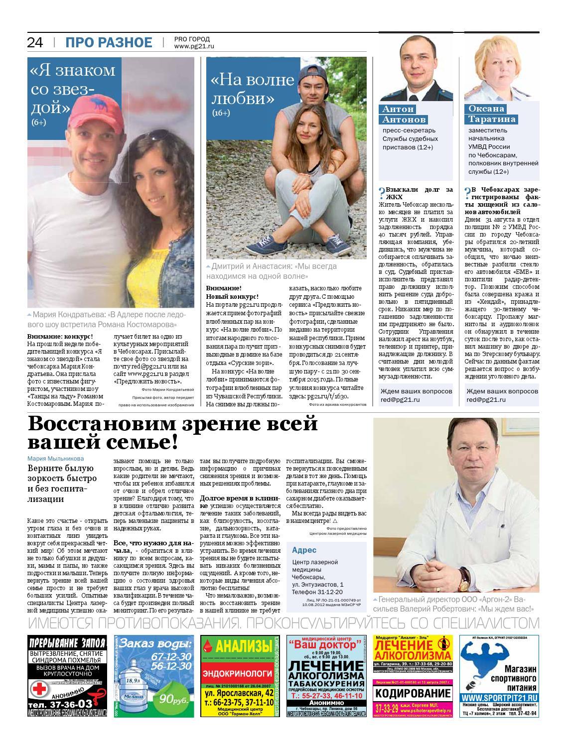 Газета Прогород Чебоксары Я Знаком Со Звездой
