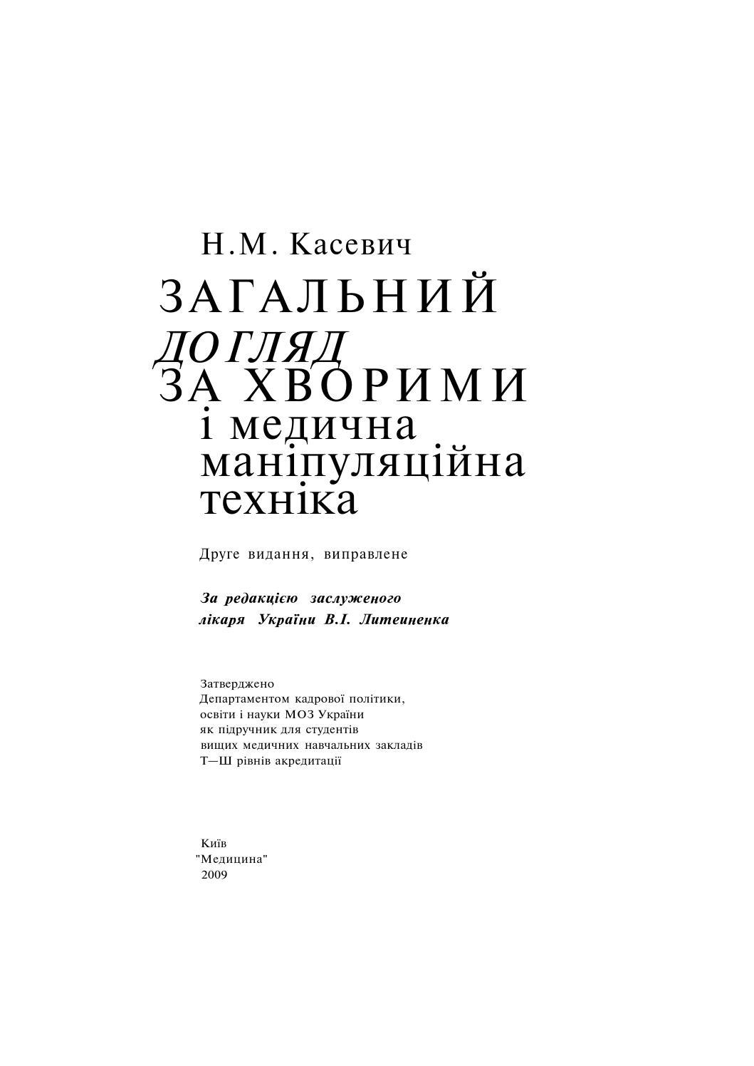 Підручник by H E L E N A - issuu 2f20233bfc61d