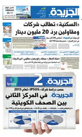 db20ccf54 عدد الجريدة 13 سبتمبر 2015 by Aljarida Newspaper - issuu