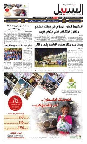 a2113a1748d62 01 16 3115 by Assabeel Newspaper - issuu