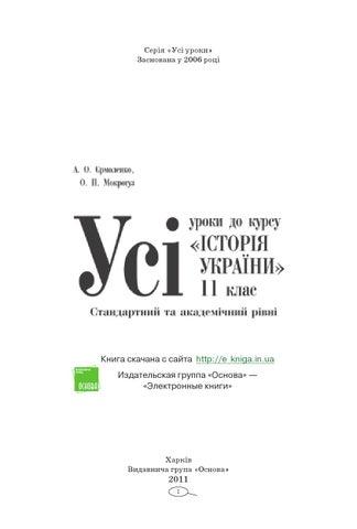 439f6d54c83180 Караман українська мова 11 клас by Влад Микитюк - issuu