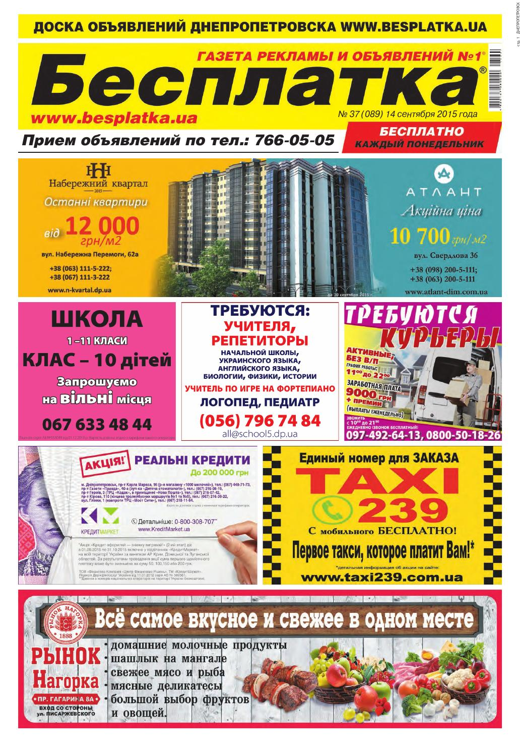 Besplatka  37 Днепропетровск by besplatka ukraine - issuu c15d30977de