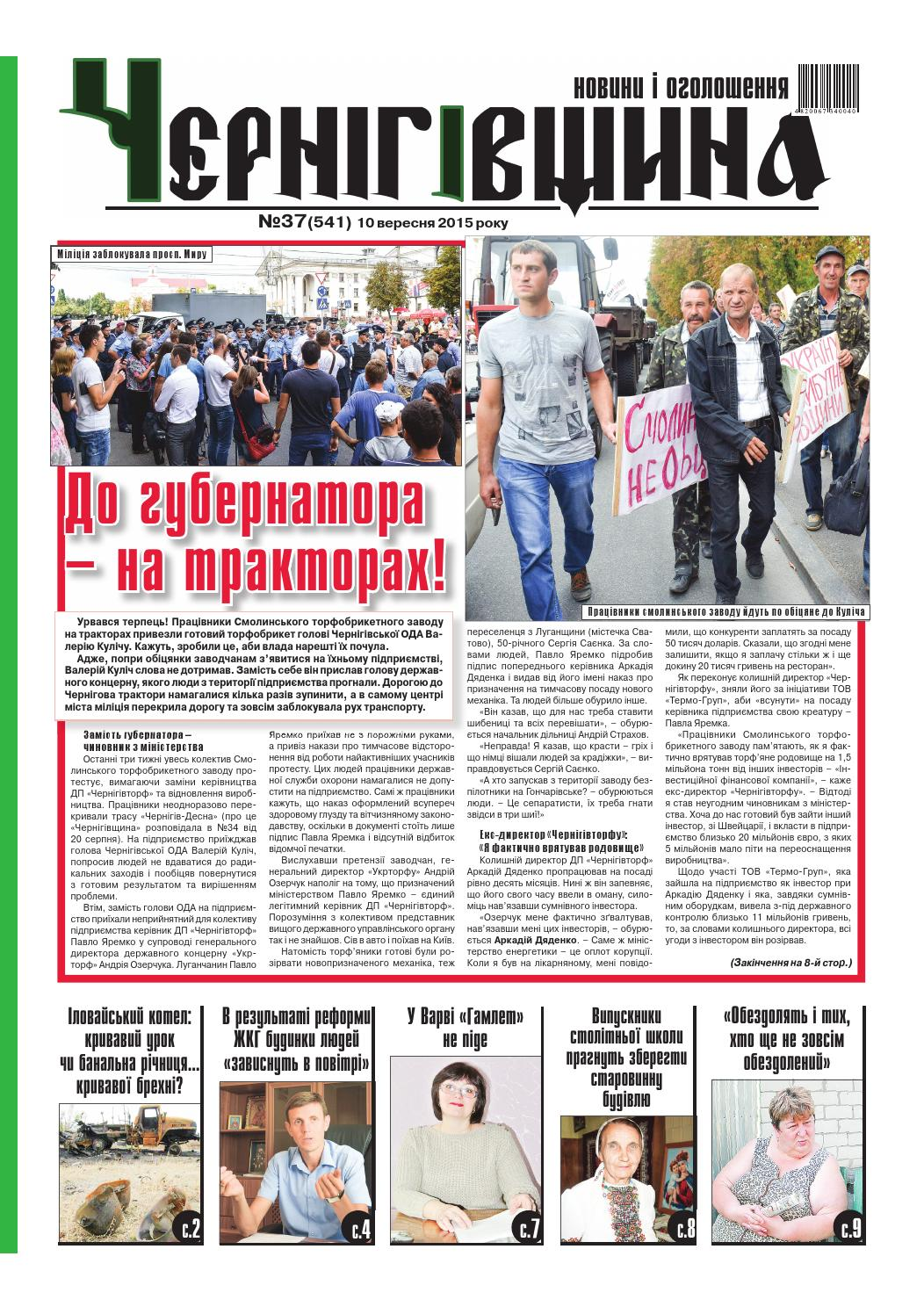 Чернігівщина №37 by Alex PAN - issuu 2ccca9f701649