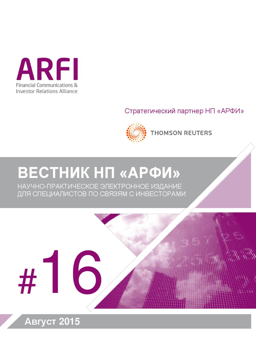 7ca8a71d0668 ARFI Herald  16 – The Russian Investor Relations Society Herald – August  2015 edition by ARFI Content - issuu