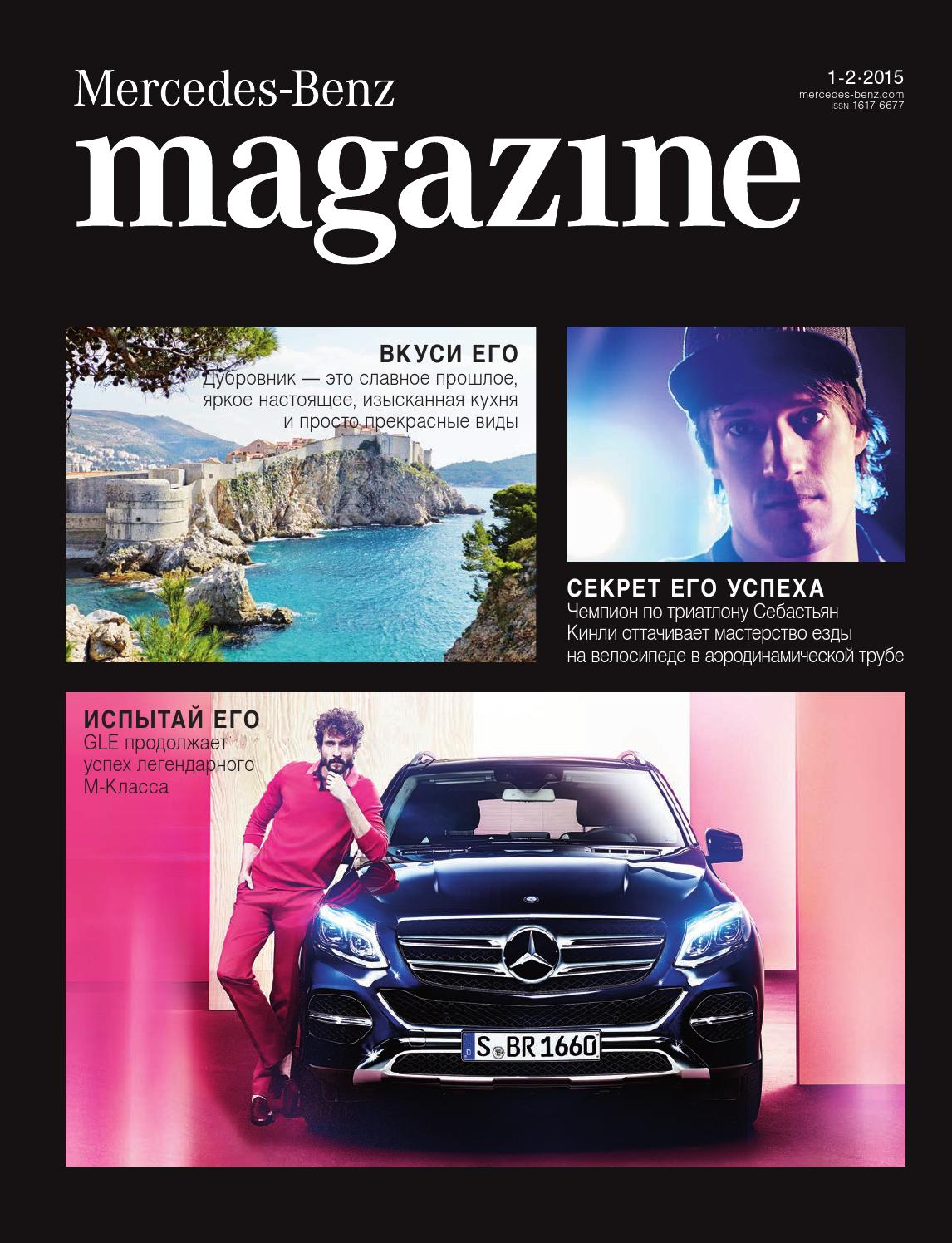 Mercedes benz magazine 1 2 2015 by icom issuu for Mercedes benz classic magazine
