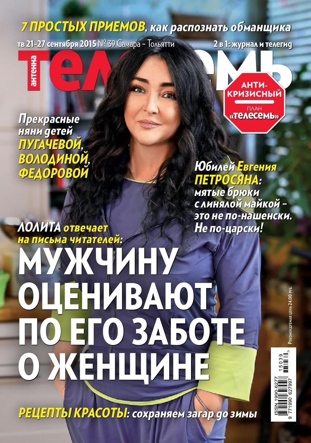 Щербакова оксана из тольятти и секс с ней