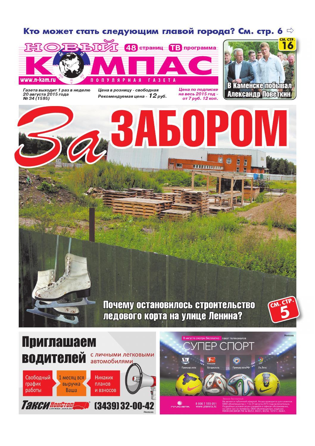 80396d285675 Новый компас №34 от 20 августа 2015 by Медиа-группа Компас - issuu