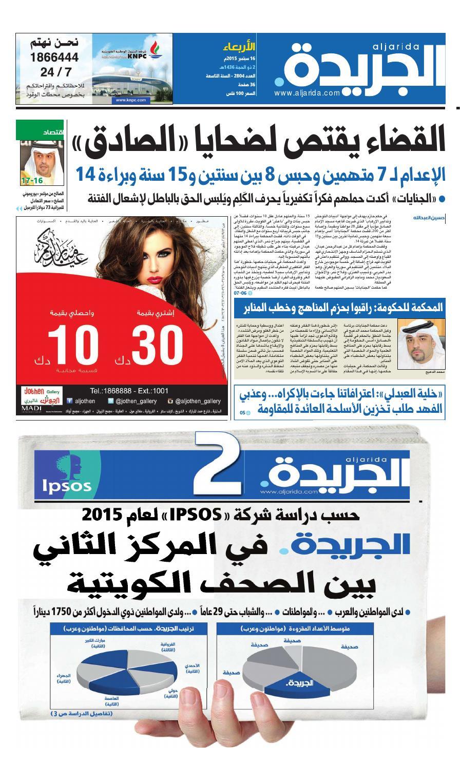 107f305501780 عدد الجريدة 16 سبتمبر 2015 by Aljarida Newspaper - issuu