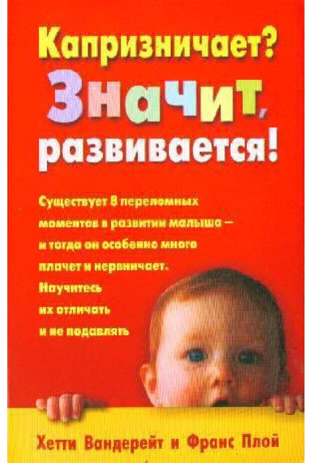 pdf пять путей к сердцу ребенка чепмен скачать книгу