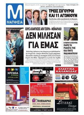 ΕΦΗΜΕΡΙΔΑ ΜΑΓΝΗΣΙΑ by Magnesia Newspaper - issuu 5fac112dc7f