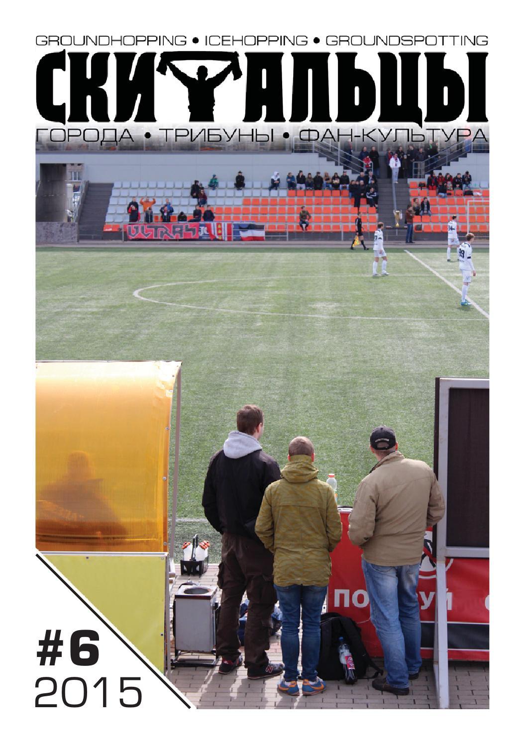 Дандолк за всех: как живет и выживает клубный футбол в Ирландии