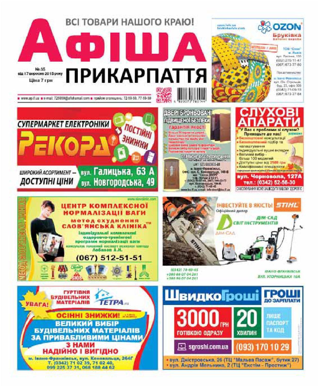 АФІША Прикарпаття №35 by Olya Olya - issuu ea0d055824df9