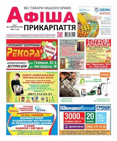 5fac294625ed72 АФІША Прикарпаття №35 by Olya Olya - issuu