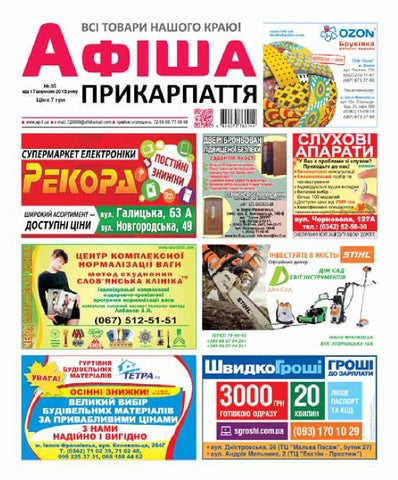 АФІША Прикарпаття №35 by Olya Olya - issuu 065226e1ca3d8