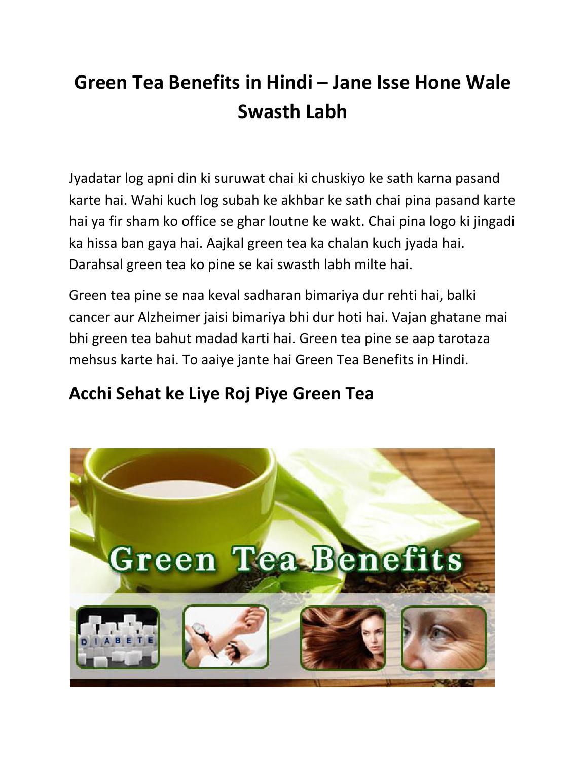 Green Tea Benefits In Hindi Se Rakhiye Achhi Sehat By Shradhha  # Catalogue Bahut