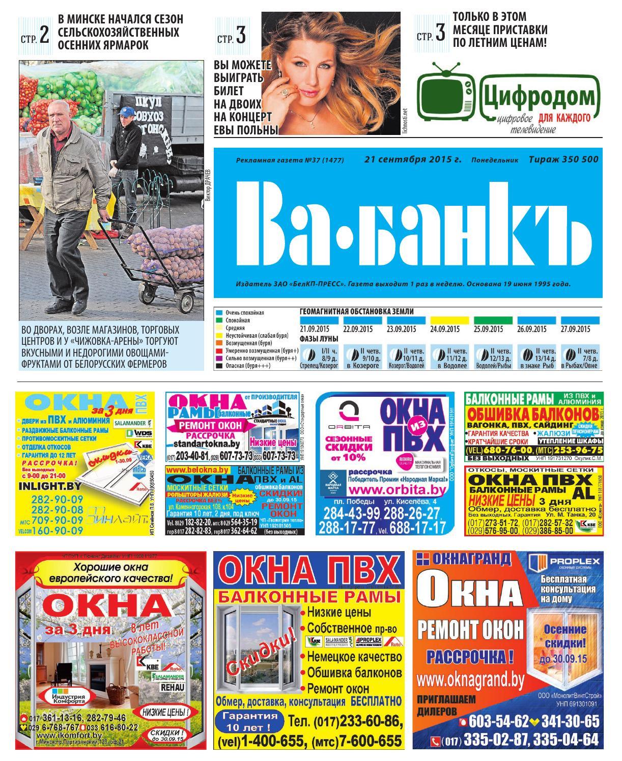 Знакомства газеты минск